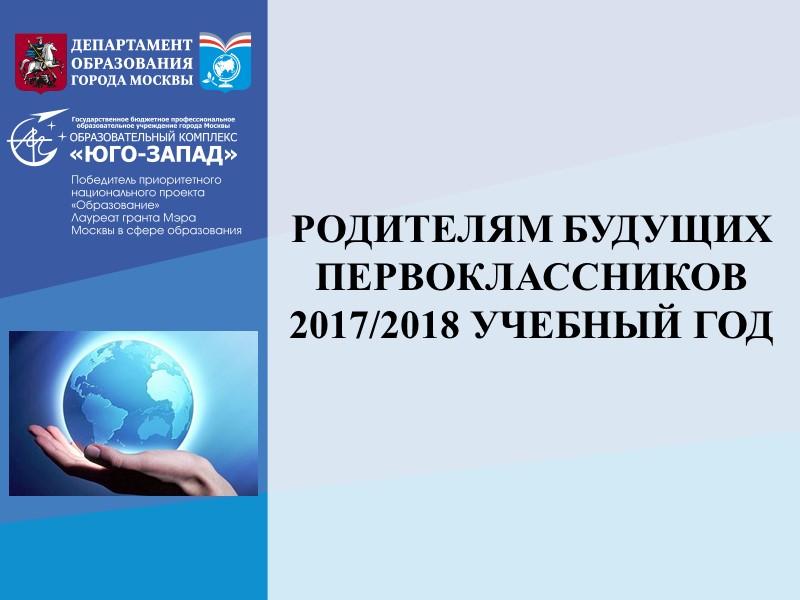 РОДИТЕЛЯМ БУДУЩИХ ПЕРВОКЛАССНИКОВ 2017/2018 УЧЕБНЫЙ ГОД