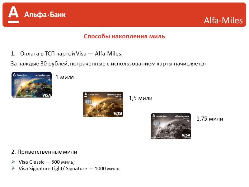 Аэрофлот Бонус Способы накопления миль 1. Полеты рейсами альянса SkyTeam 2. Работа с компаниями-партнерами