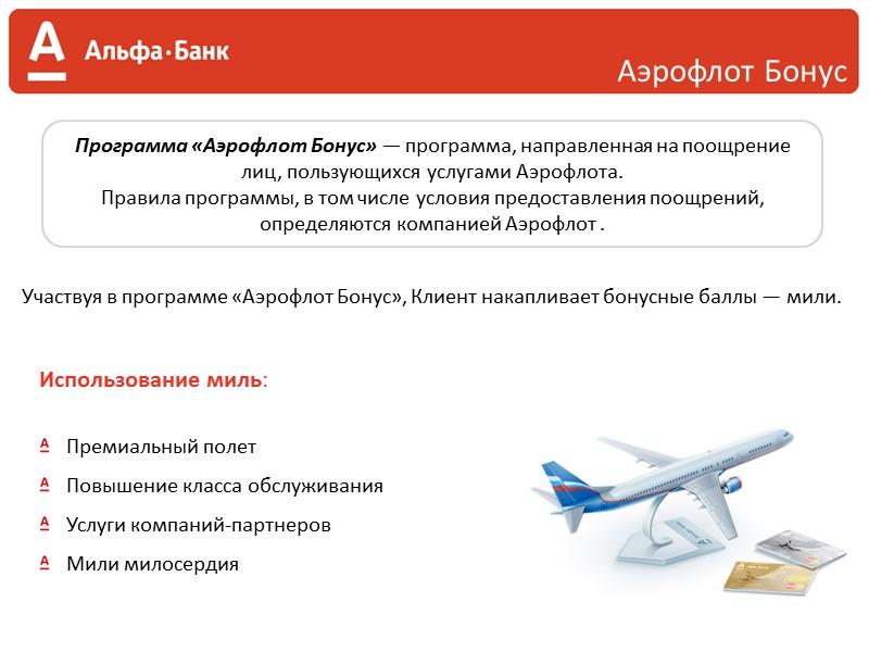 Аэрофлот Бонус 4. Оплата в ТСП За каждые 60 рублей, потраченные с использованием карты