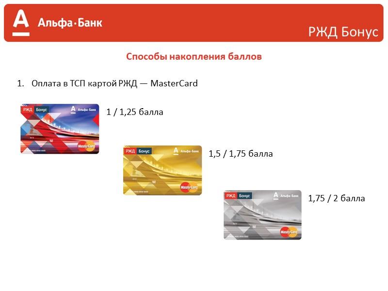 Мили Статусные Бонусные Полеты рейсами альянса oneworld Услуги партнеров Специальные акции Оплата в ТСП