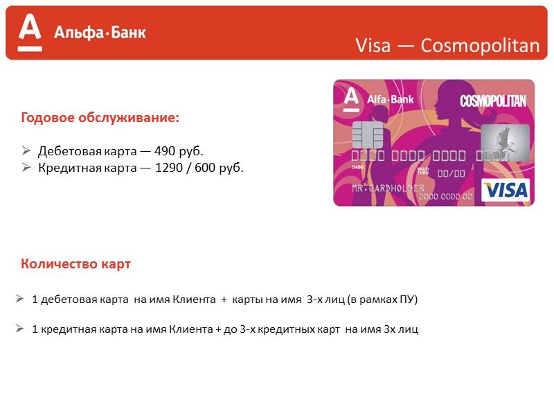Полный календарный месяц: 200 RUR 20 USD 18 EUR 1 миля = Минимального остатка