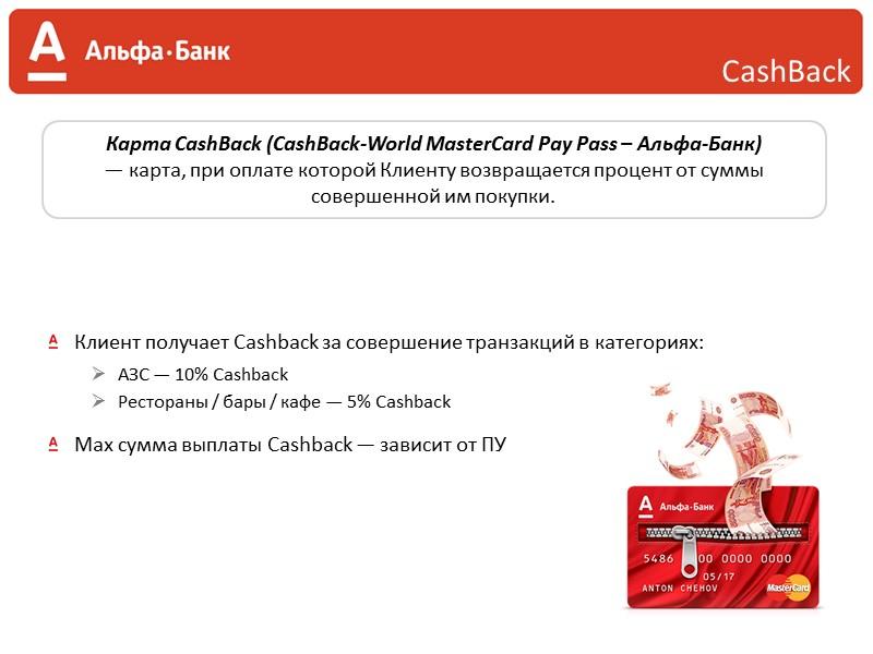 Способы накопления баллов Оплата в ТСП картой РЖД — MasterCard 1 / 1,25 балла