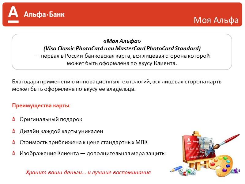 Visa — Cosmopolitan Годовое обслуживание:  Дебетовая карта — 490 руб.   Кредитная