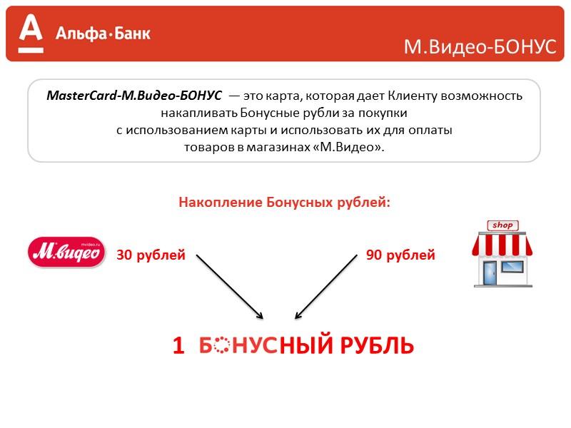 Visa — WWF Годовое обслуживание:  Дебетовая карта — 490 руб.  Кредитная карта