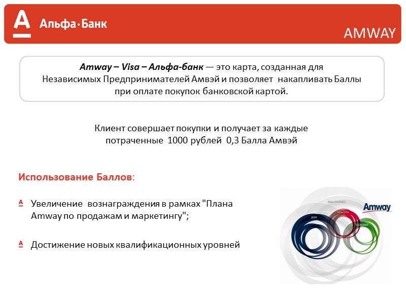 Годовое обслуживание:  Дебетовая карта — 490 руб.   Кредитная карта — не