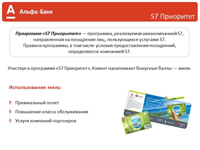 CashBack Карта CashBack (CashBack-World MasterCard Pay Pass – Альфа-Банк)  — карта, при оплате