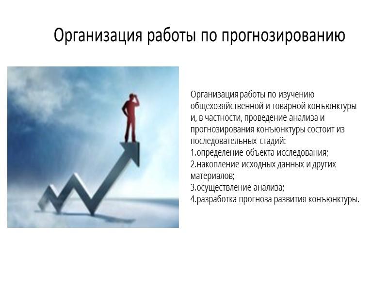 Организация работы по изучению общехозяйственной и товарной конъюнктуры и, в частности, проведение анализа и