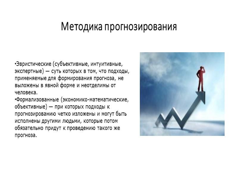 Методика прогнозирования  Эвристические (субъективные, интуитивные, экспертные) — суть которых в том, что подходы,