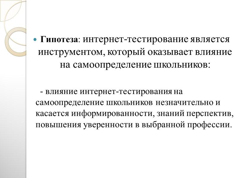 Табл.1 Отношение психологов школ города Петрозаводска к использованию ИТ в профориентационной работе со школьниками