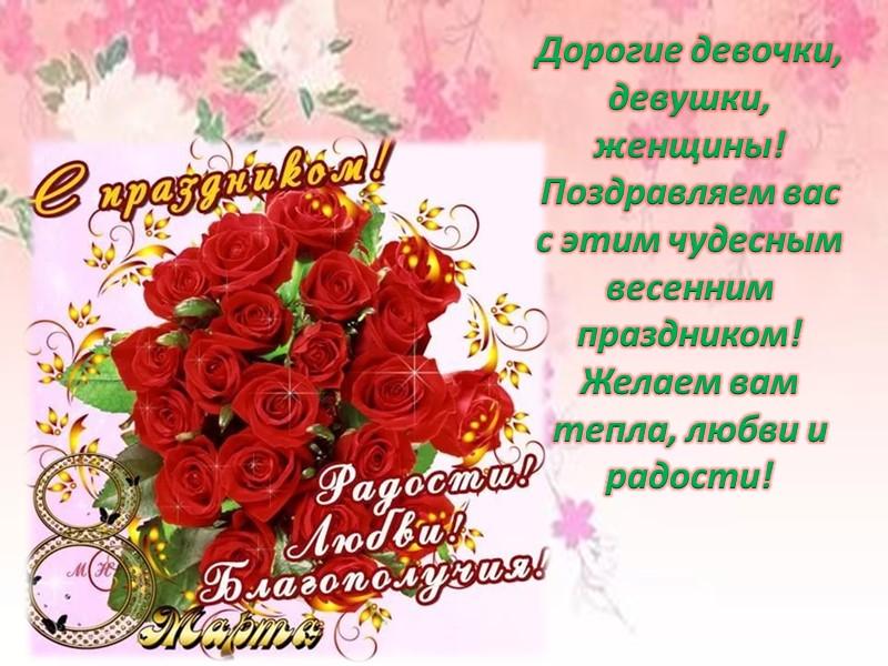 Дорогие девочки, девушки, женщины! Поздравляем вас с этим чудесным весенним праздником! Желаем вам тепла,