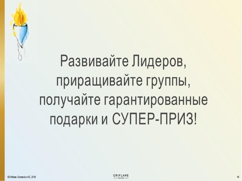 Гарантированный подарок (россия) ©Oriflame Cosmetics AG, 2016 8 Планшет ARCHOS с автографами основателей компании