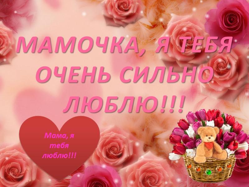 С днем матери поздравления от дочки своими словами