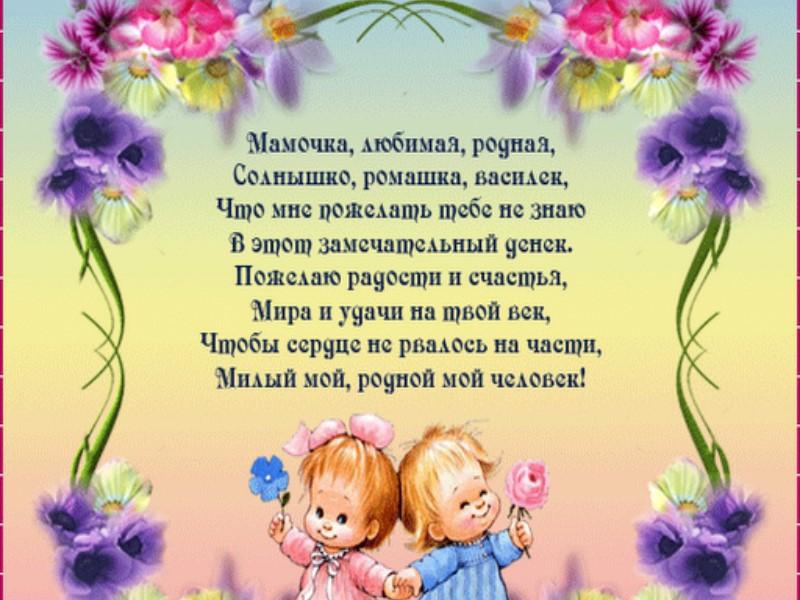 Стихи маме на день рождения стихи маме на день рождения
