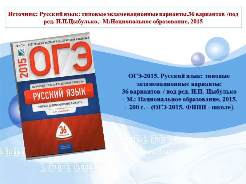 Подготовка к ОГЭ ГИА в учебном центре Резольвента
