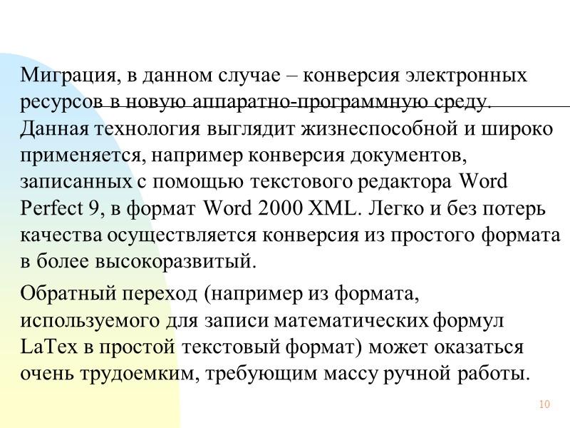 2 План лекции :  1) Долговечность носителей информации 2) Меры по обеспечению сохранности