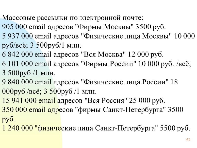 88 Интернет-холдинг Mail.Ru совместно с «Лабораторией Касперского» объявляет об открытии информационного проекта Защита (http://protect.mail.ru/),