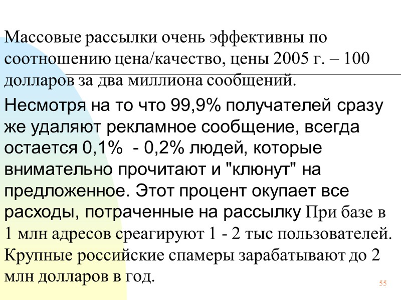 90 Холдинг Mail.Ru один из лидеров российского Интернет-рынка. Ежемесячная аудитория проектов холдинга составляет