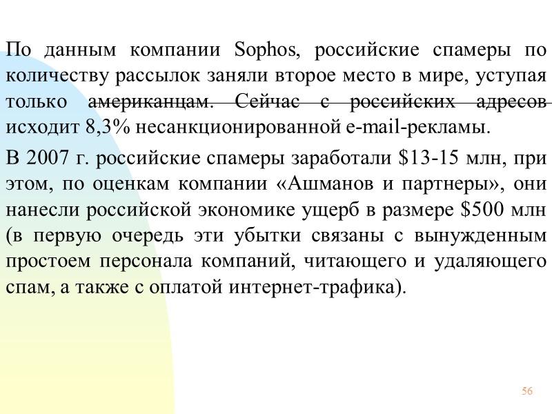 91 Захаров, Дмитрий Хакеры становятся частью мировой экономики.  Коммерсантъ, четверг, 4 августа 2005