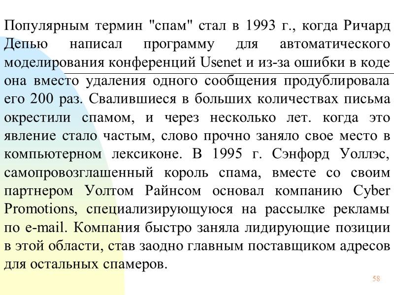 93 Как сообщает газета «Известия» №209 от 12.112009 с. 5,  Минюст США предъявил