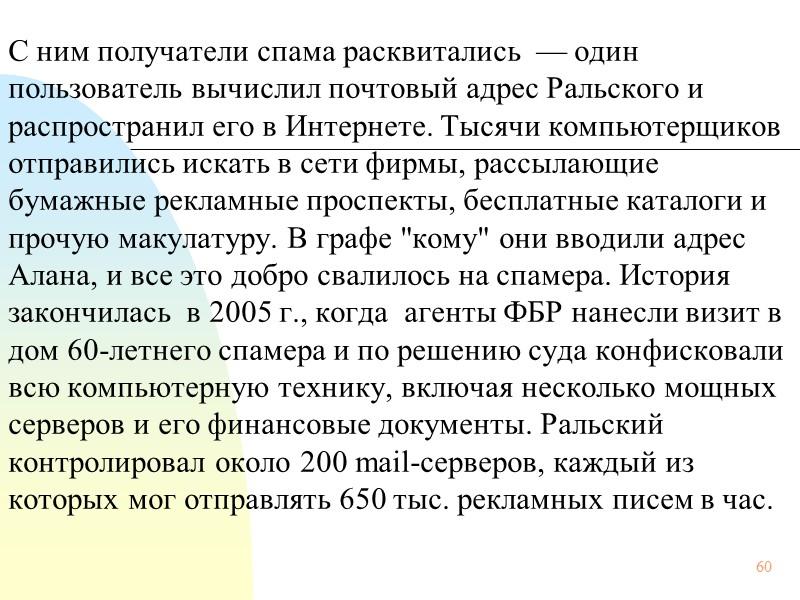 96 Господин Гостев отмечает, что стремительное развитие экономического аспекта киберпреступности привело к резкому снижению