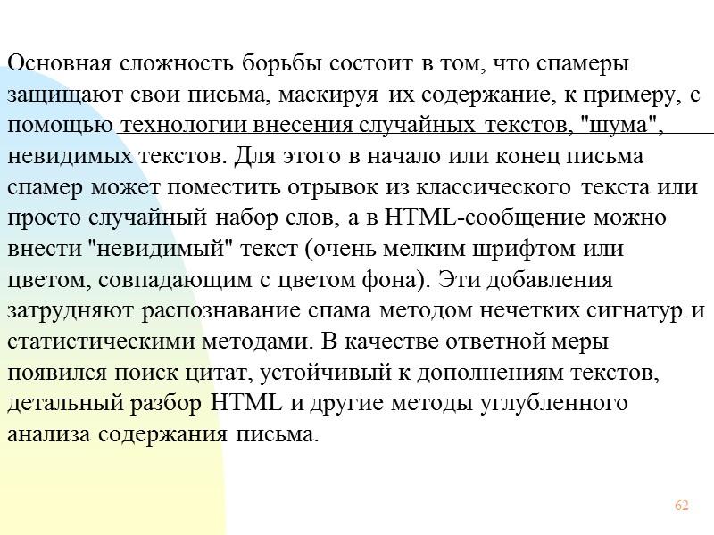 98 Троянские программы, получившие название ransomware (от английского ransom — выкуп), действуют следующим образом.