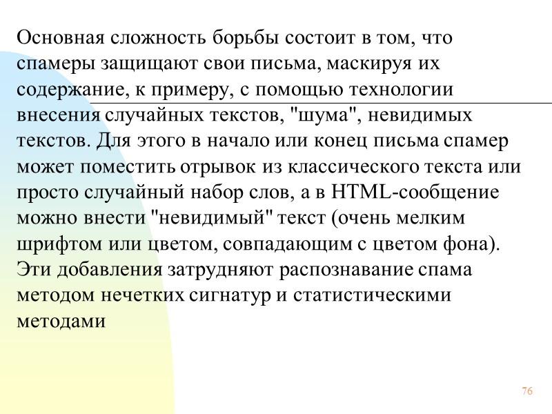 113 В России в 2008 г. московский арбитраж признал провайдера «Мастерхост» виновным в размещении
