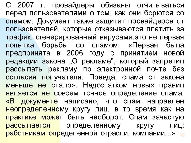 118 Прокуратура предъявила обвинение по ч. 1 ст. 282 УК РФ («Возбуждение национальной, расовой