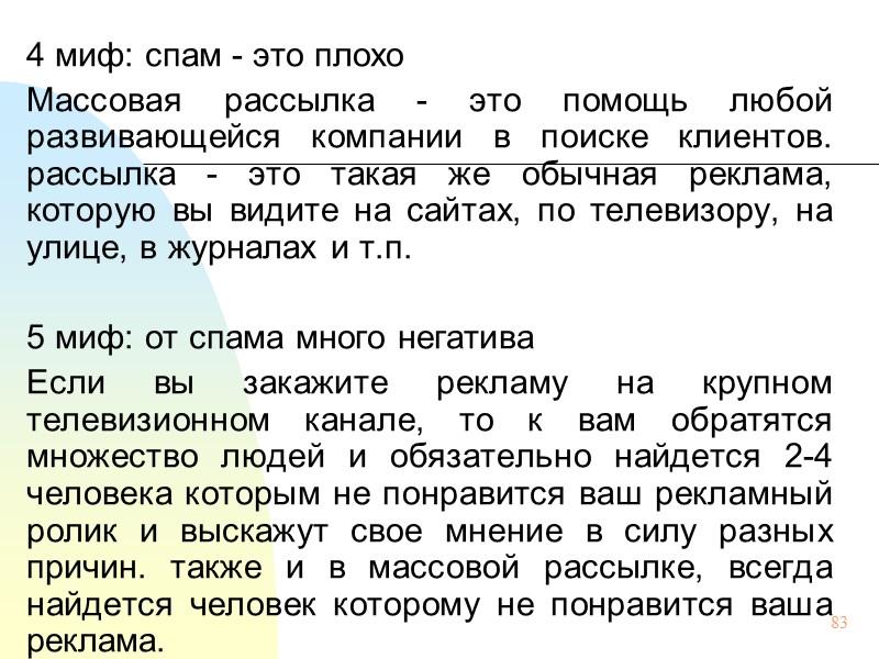121 Самые крупные киберограбления 1994 г. - российский программист Владимир Левин, взломав систему Нью-йоркского