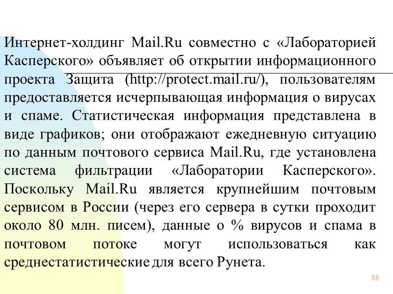 126 Подобный адекватный ответ не входит в противоречие со статьей 272 УК РФ