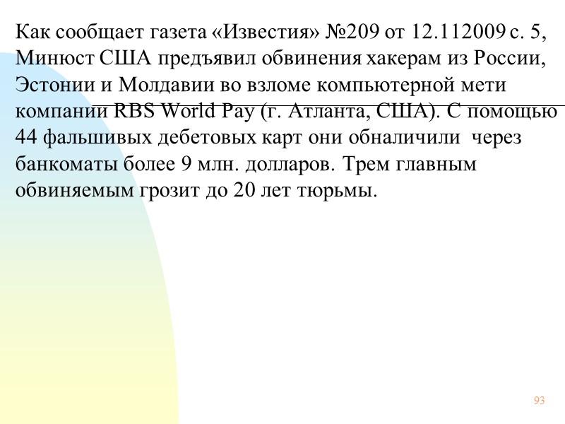 132 виктор хилько коммерсант среда 29 марта 2006 №54 опаснее ножа и фомки В