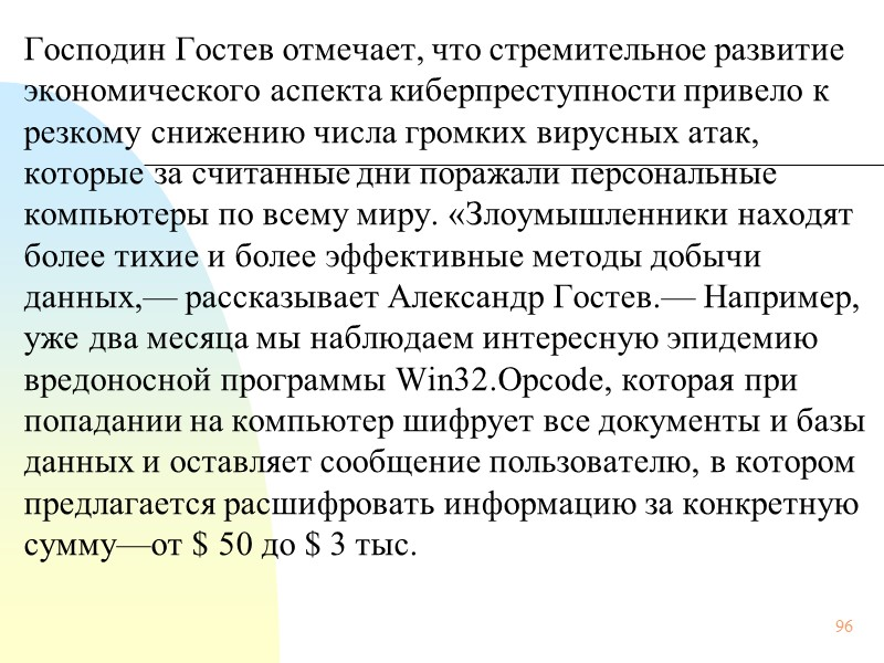 135 Объем    российского    рынка средств информационной безопасности, по