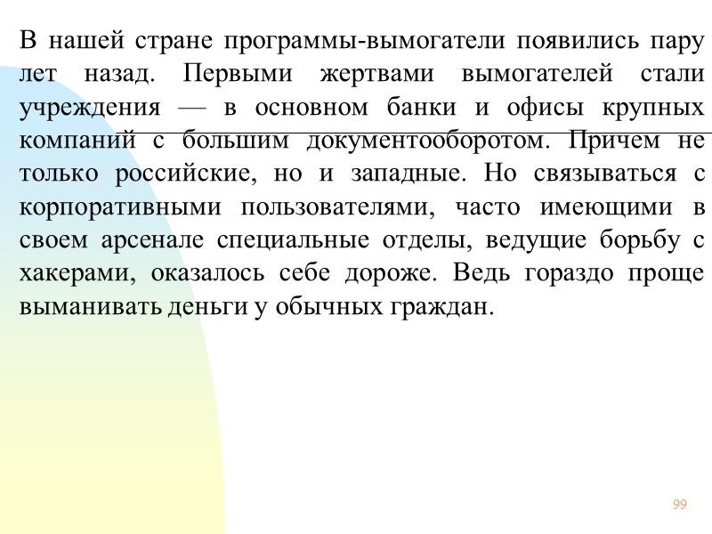 138 По постановлению правительства РФ об одобрении «Концепции создания государственной системы изготовления, оформления и