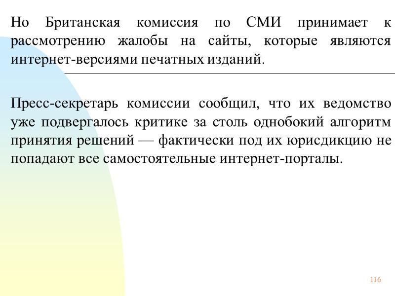 20 Валерий Кодачигов Интернет на работе временно недоступен Коммерсант № 193/П 22.10.2007 с. 19