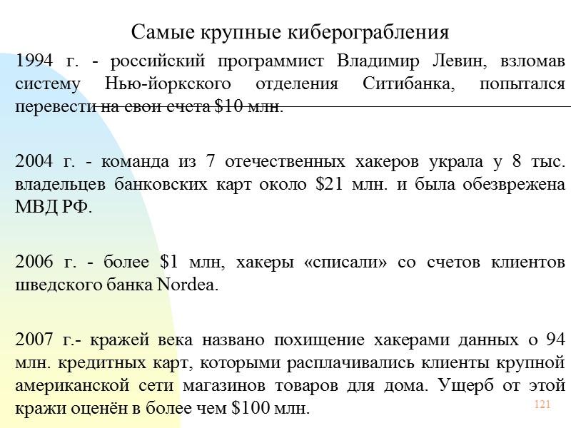 25 Внешние угрозы. Несанкционированное проникновение в систему (хакерство, взлом сетей государственных и финансовых учреждений);