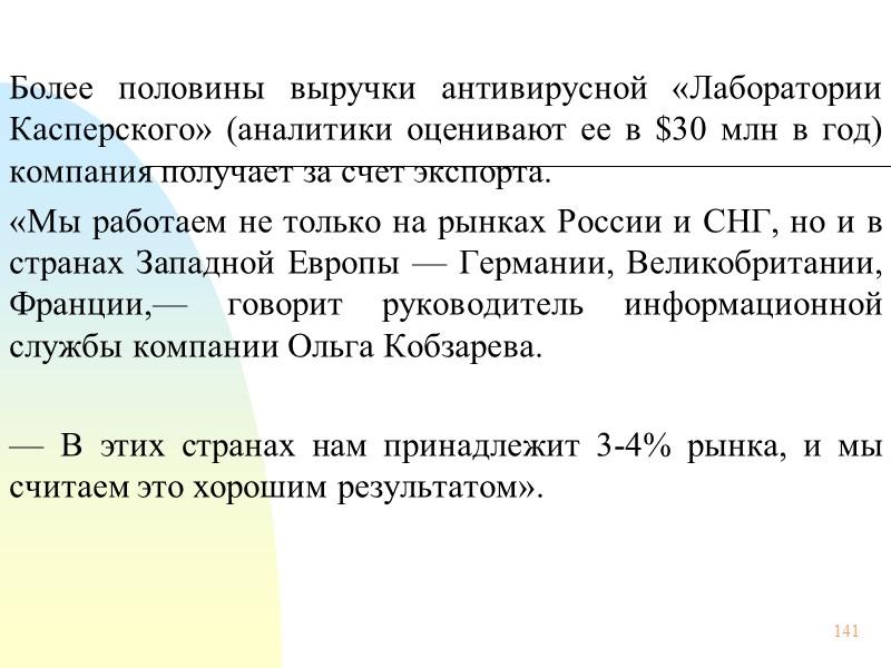 35 Коммерсант среда 29 марта 2006 №54 , с. 20 Дмитрий Попович директор по