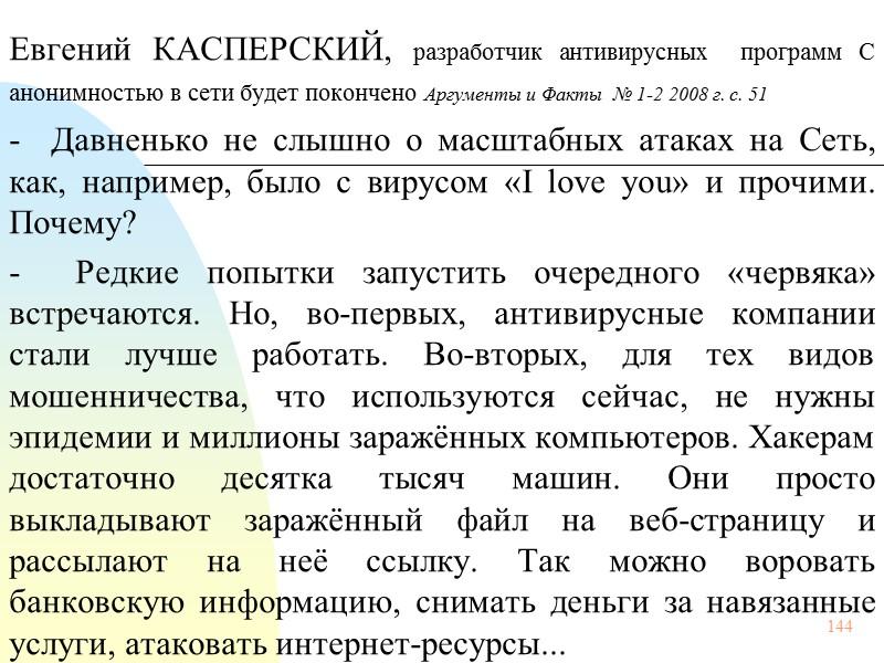 38 Тем не менее одна характерная черта у российского софтверного рынка есть —это пиратство.