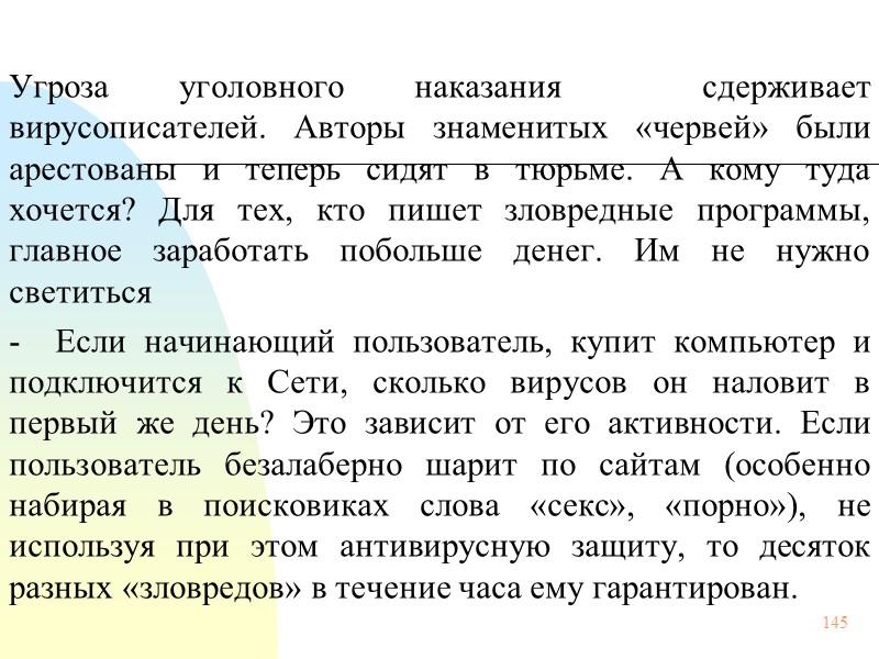39 Как меняется круг пользователей антивирусного ПО в России? Какие ниши рынка наиболее перспективны