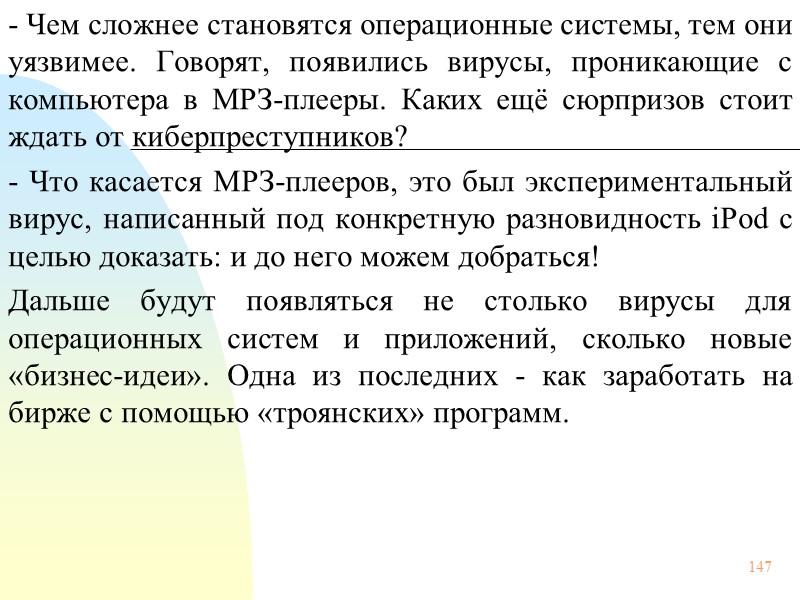 41 антивирусные программы, используемые российскими предприятиями* источник: romir monitoring. (некоторые компании используют сразу несколько