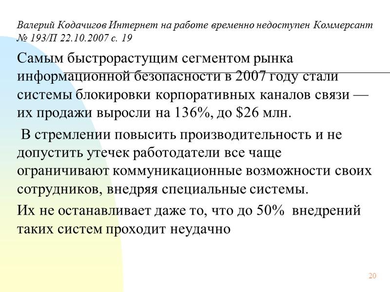 52 «Размеры спама в России сопоставимы с европейскими, 70-80% писем, которые получают россияне,— спам,—отметил