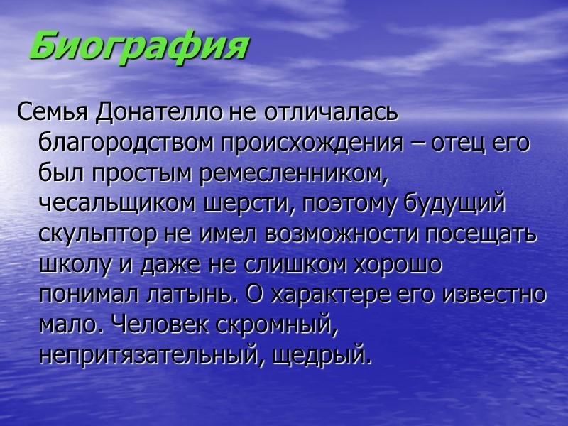 Пир Ирода