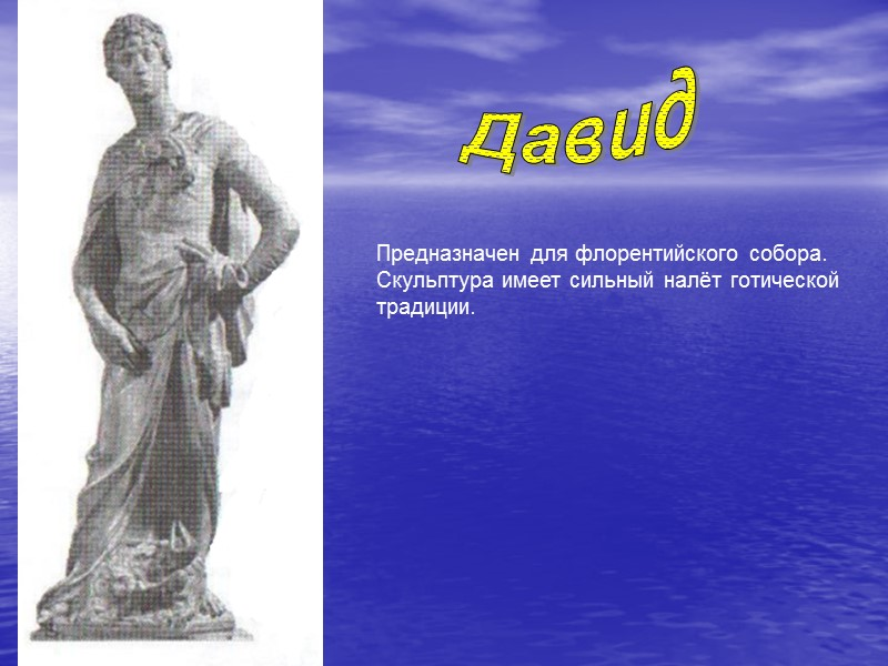 Деревянная статуя.  Изображена в виде измождённой старухи.  Мария Магдалина