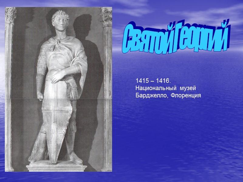 1433 – 1439. Музей Опера-дель-Дуомо, Флоренция   Кантория флорентийского собора