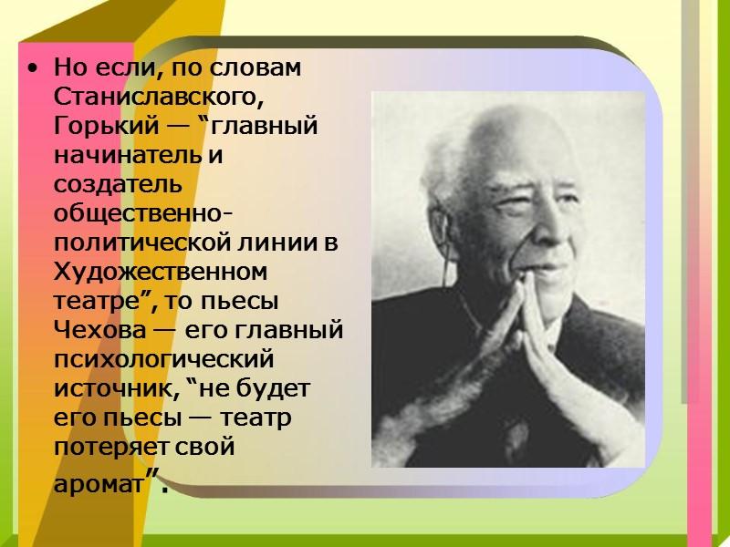 А.П. Чехов и М. Горький