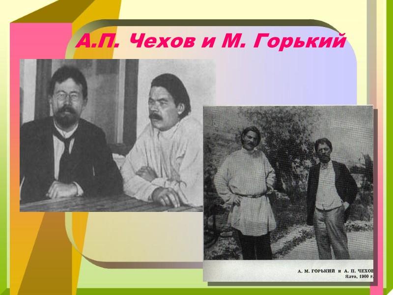 М.А. Шолохов и М. Горький