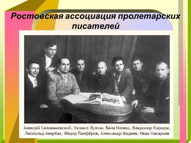 Первая встреча писателей состоялась в 1931 г. на даче Горького в Краскове.