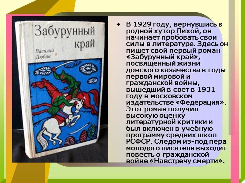 За роман «Тихий Дон» Шолохов получил нобелевскую премию по литературе.