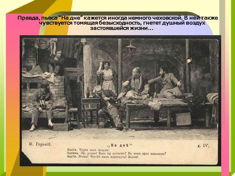 Их личные взаимоотношения начинаются в 1898 году, когда совсем еще молодой Горький пишет Чехову