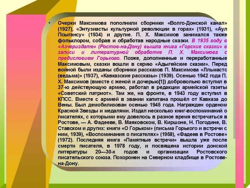 В 1933 году Василий Дюбин начал сотрудничать с журналом «Колхозник», который создал и редактировал