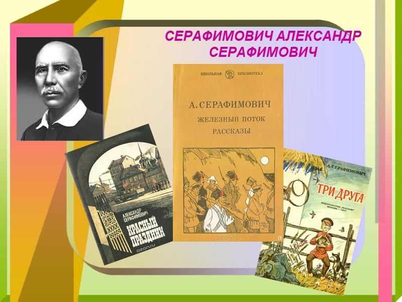 В годы Великой Отечественной войны писатель прошел фронтовыми дорогами путь от Волги до Берлина