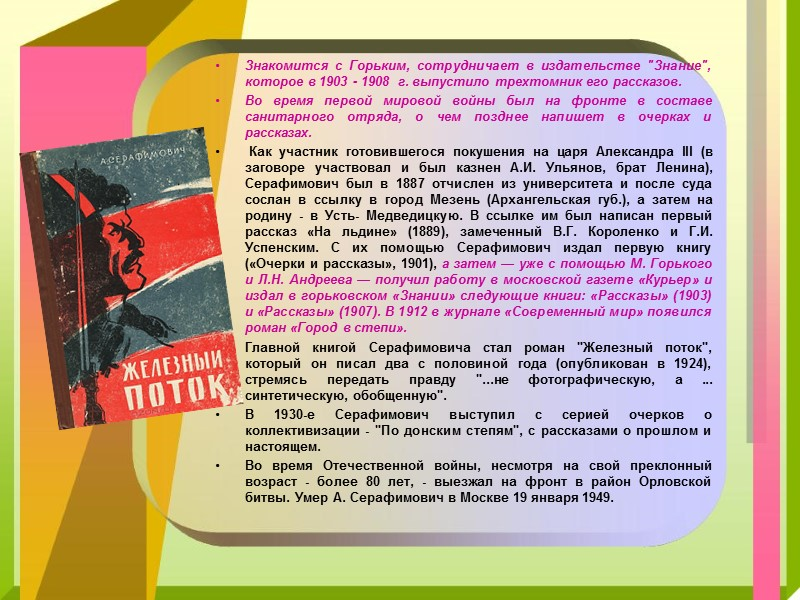 Максимов  Павел